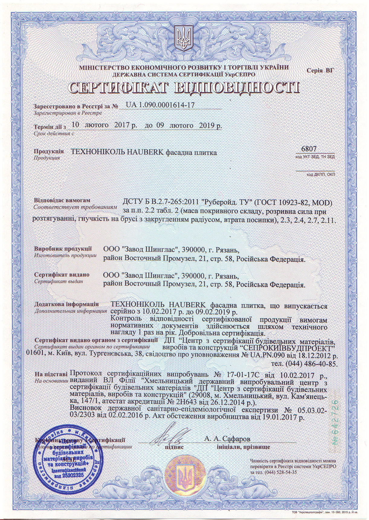 Сертификат соответствия на фасадную плитку ТЕХНОНИКОЛЬ HAUBERK Украина фото