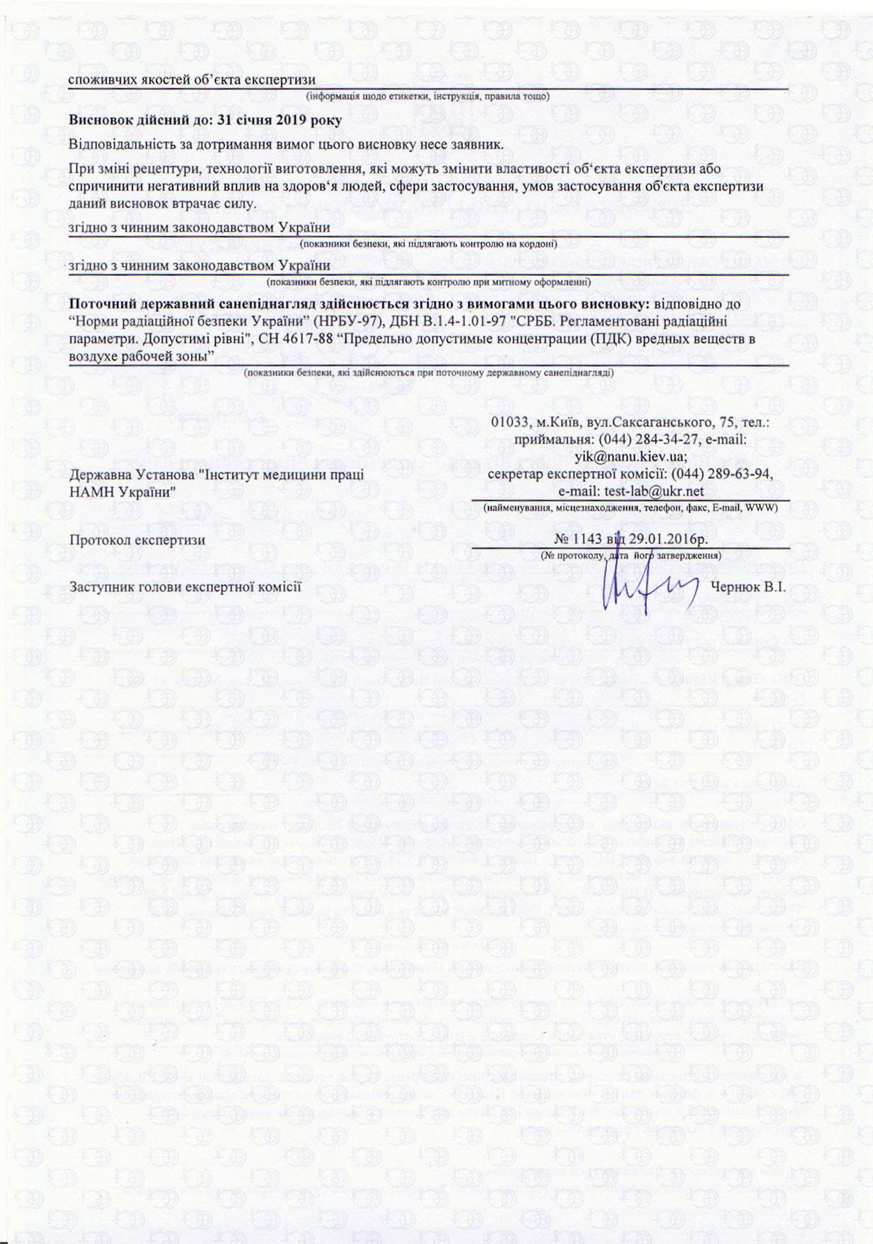 Заключение СЭС на фасадную плитку ТЕХНОНИКОЛЬ HAUBERK Украина 1