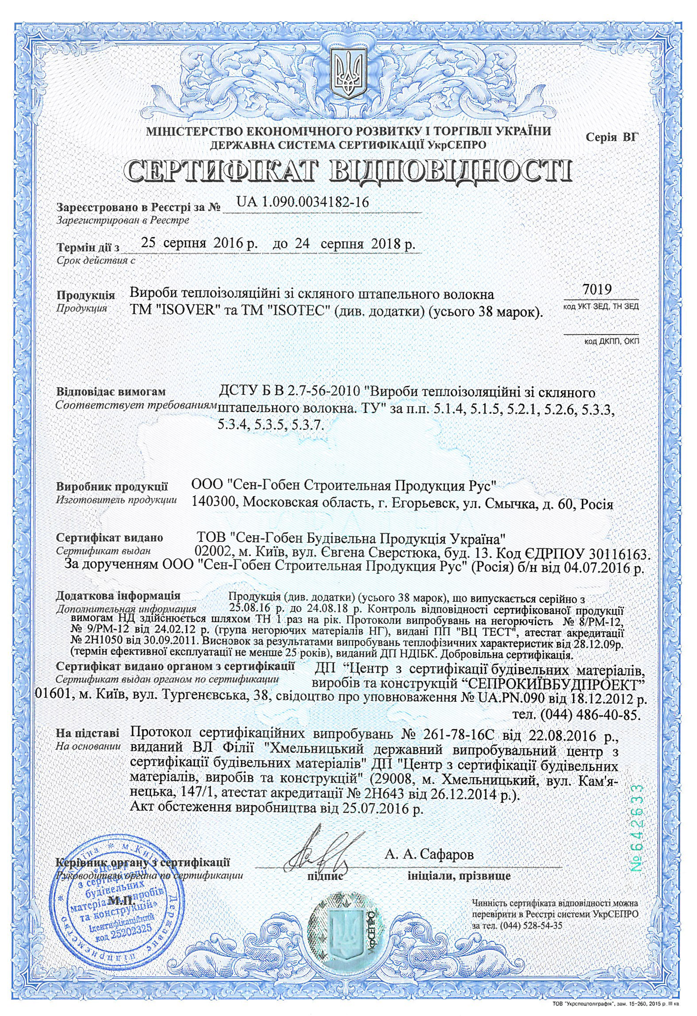 Изовер Сертификат
