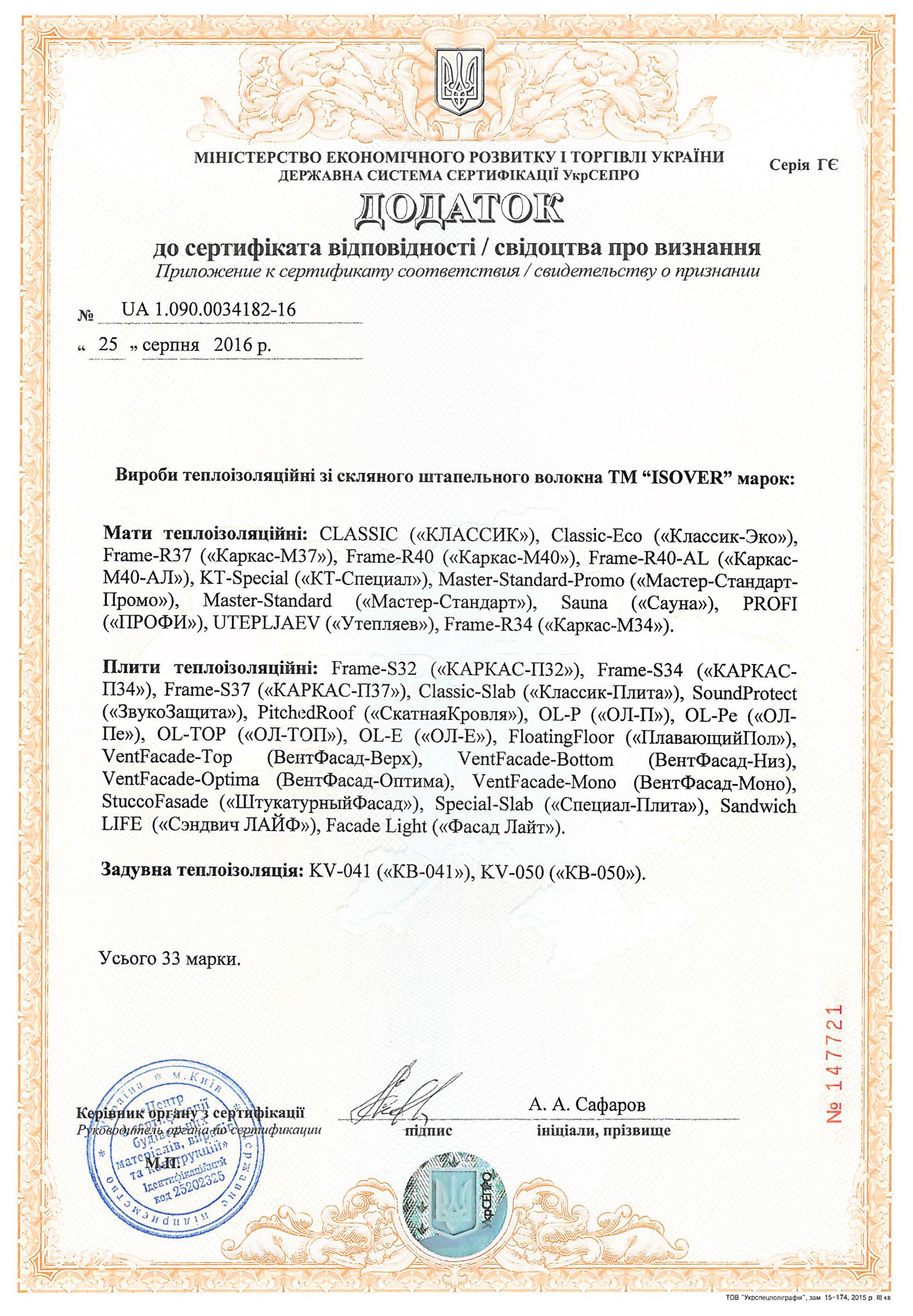 Изовер Сертификат - дополнение